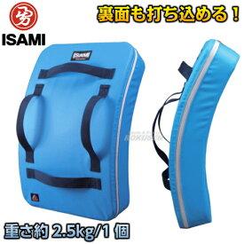 【ISAMI・イサミ】ビッグミット スカイブルーミットLL SD-800(SD800) 弓型キックミット 空手 格闘技【送料無料】【smtb-k】【ky】