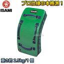 【ISAMI・イサミ】ビッグミット グリーンキックM SD-550(SD550)■弓型キックミット■空手■格闘技