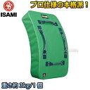 【ISAMI・イサミ】ビッグミット グリーンキックLL SD-700(SD700)■弓型キックミット■空手■格闘技