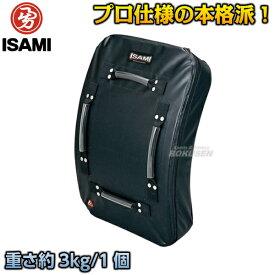 【ISAMI・イサミ】ビッグミット ブラックキックLL SD-750(SD750) 弓型キックミット 空手 格闘技