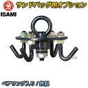 【ISAMI・イサミ】サンドバッグ用回転吊り金具 S-2(S2)■サンドバックオプション■格闘技■総合格闘技