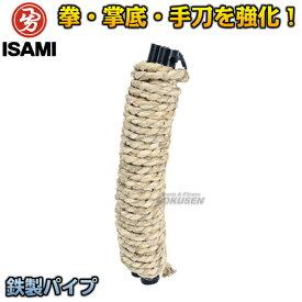 【ISAMI・イサミ】鉄拳入魂マキワラ ISO-5(ISO5) 空手 格闘技 総合格闘技