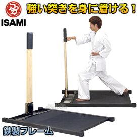 【ISAMI・イサミ】マキワラスタンド MS-1(MS1) 空手 格闘技 総合格闘技