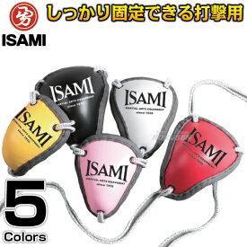 【ISAMI・イサミ】グローインカップ BX-22(BX22) 打撃用 S/M/L 金属製ファールカップ ファウルカップ 金的ガード グローインガード 金カップ 金的カップ 格闘技