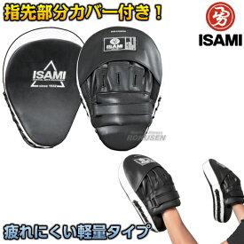 【ISAMI・イサミ】パンチングミットTS 左右一組 FS-10(FS10) パンチミット ボクシング キックボクシング 空手 MMA 総合格闘技