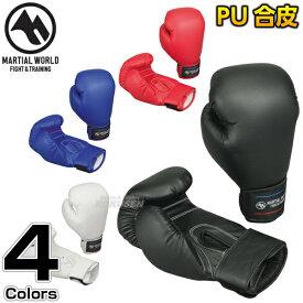 【マーシャルワールド】ボクシンググローブ ワークアウトグローブベロクロ S/M/L BG310グラブ 格闘技 フィットネス MARTIAL WORLD