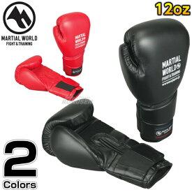 【マーシャルワールド】ボクシンググローブ プロフェッショナルワークアウトグローブ 12オンス BG410 12ozグラブ キックボクシング 格闘技 MARTIAL WORLD
