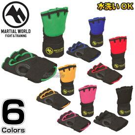 【マーシャルワールド】グローブラップBT GWBT インナーグローブ インナーグラブ ジェルナックルサポーター 格闘技 ボクシング MARTIAL WORLD