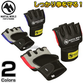 【マーシャルワールド】オープンフィンガーグローブ コンテンダー S/M/L OFMMA1 オープンフィンガーグローブ MMA 総合格闘技 MARTIAL WORLD
