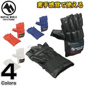 【マーシャルワールド】オープンフィンガーグローブ ナックル型フィンガーグローブ S/L/XL PG38 空手 MMA 総合格闘技 プロ用 MARTIAL WORLD
