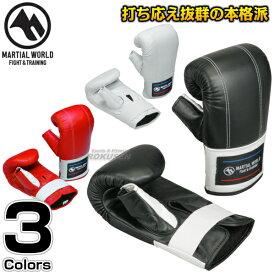 【マーシャルワールド】パンチンググローブI S/M/L PG-PRO1 パンチンググラブ 空手 格闘技 MARTIAL WORLD
