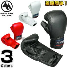 【マーシャルワールド】パンチンググローブII S/M/L PG-PRO2 パンチンググラブ 空手 格闘技 MARTIAL WORLD