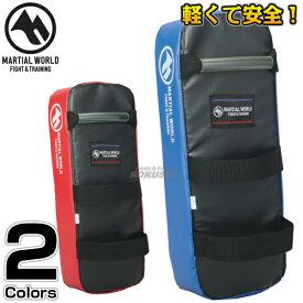 【マーシャルワールド】ストライカーキックミット KM23 空手 キックボクシング 格闘技 初心者用 MARTIAL WORLD