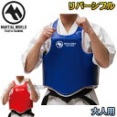 【マーシャルワールド】K-ボディプロテクター リバーシブル Lサイズ/XLサイズ(大人用) BPKP 胴プロテクター 胴防…