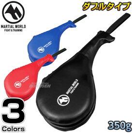 【マーシャルワールド】ハンドミットダブル HM25 キックミット 二枚式ハンドミット 空手 格闘技 プロ用 MARTIAL WORLD