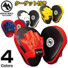 【マーシャルワールド】パンチングミットSP PM100 パンチミット キックボクシング MMA 総合格闘技 プロ用 MARTIAL WORLD