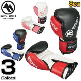 【マーシャルワールド】ボクシンググローブ ベーシックグローブ 8オンス BG12 8ozグラブ ボクシンググラブ キックボクシング 格闘技 MARTIAL WORLD