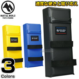【マーシャルワールド】キックミットスタンダードDX KM30 空手 キックボクシング 格闘技 MARTIAL WORLD