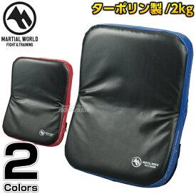 【マーシャルワールド】ビッグミットソフト BM40 弓型キックミット 空手 キックボクシング MMA 総合格闘技 MARTIAL WORLD