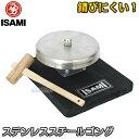 【ISAMI・イサミ】ゴング ステンレススチール製 GO-3(GO3)■空手■格闘技■総合格闘技