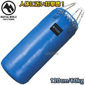 【マーシャルワールド】サンドバッグ 強化マーストレーニングバッグ TB120SPR 120cm(直径50cm) サンドバック ヘビーバッグ 格闘技 プロ用 MARTIAL WORLD
