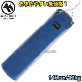 【マーシャルワールド】サンドバッグ トレーニングバッグ TBM1400 140cm(直径40cm) サンドバック ヘビーバッグ 格闘技 MMA 総合格闘技 MARTIAL WORLD