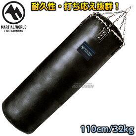 【マーシャルワールド】サンドバッグ 本革トレーニングバッグ TBPRO110 110cm(直径40cm) サンドバック ヘビーバッグ 格闘技 プロ用 MARTIAL WORLD