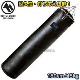 【マーシャルワールド】サンドバッグ 本革トレーニングバッグ TBPRO150 150cm(直径40cm) サンドバック ヘビーバッグ 格闘技 プロ用 MARTIAL WORLD