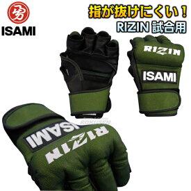 【ISAMI・イサミ】オープンフィンガーグローブ RIZINオープンフィンガーグローブ RZ-001(RZ001) S/M/L MMA 総合格闘技【送料無料】【smtb-k】【ky】