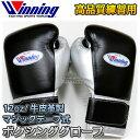 【ウイニング・Winning】ボクシンググローブ プロタイプ 12オンス ひも式 CO-MS-400(COMS400)■ボクシンググラブ■12oz■ウィニング【...