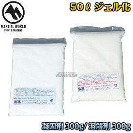 【マーシャルワールド】スタンディングバッグ用水漏れ防止剤モレント 50リットル用 MORENT50 凝固剤 ジェル化剤 ゲル化剤 溶解剤 ファイティングバッグ 格闘技 フィットネス MARTIAL WORLD