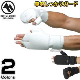 【マーシャルワールド】パーフェクト拳サポーター NG23 ナックルサポーター 格闘技 大人用 子供用 プロ用 ナックルパッド ナックルパット MARTIAL WORLD