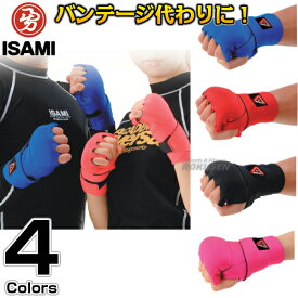 【ISAMI・イサミ】イージーハンド IS-5(IS5) インナーグローブ インナーグラブ ナックルサポーター ボクシング