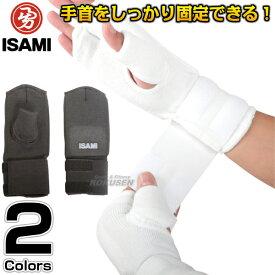 【ISAMI・イサミ】リスト拳サポーター L-320(L320) ナックルサポーター ナックルガード 手首固定型拳サポーター