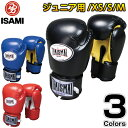 【ISAMI・イサミ】ボクシンググローブ タイサマイ キッズスパーリンググローブPU BX-21(BX21) 2oz 4ozキックボク…