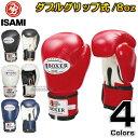 【ISAMI・イサミ】BOXERボクシンググローブ マジックテープ式 TBX-108(TBX108) 8オンス 8oz ボクシンググラブ【…