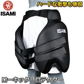 【ISAMI・イサミ】PUローキックプロテクター 左右一組 袋付き SS-60(SS60) ローキックミット 空手 格闘技