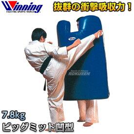 【ウイニング・Winning】ビッグミット 凹型 KB-2305(KB2305) ボディミット ダミーミット 空手 総合格闘技 ウィニング