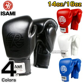 【ISAMI・イサミ】ボクシンググローブ スパーリンググローブRS マジックテープ式 RS-002(RS002) 14オンス/16オンス 14oz 16oz ボクシンググラブ スパーリンググローブ