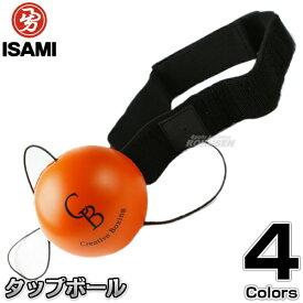 【ISAMI・イサミ】TAP BALL タップボール TAP-01(TAP01) 空手 格闘技 総合格闘技 反射神経トレーニング 動体視力トレーニング