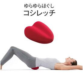コシレッチゆらゆらストレッチ 仙骨まわりの筋肉をほぐす 仙腸関節 腰仙関節 腰のストレッチ