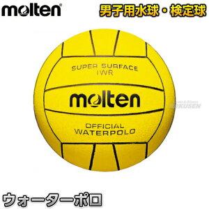 【モルテン・molten 水球】男子用水球ボール ウォーターポロ IWR