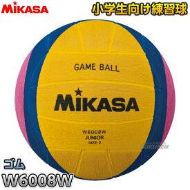 【ミカサ・MIKASA 水球ボール】ウォーターポロボール ジュニア練習球 W6008W
