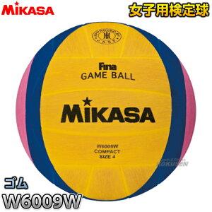【ミカサ・MIKASA 水球ボール】ウォーターポロボール 検定球 女子用・中学男子用 W6009W
