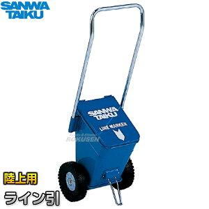 【三和体育】陸上用ラインカー ライン引CS-5 S-1380(S1380) 幅5cm ライン引き 白線引き SANWA TAIKU