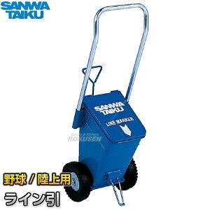 【三和体育】野球用・陸上用ラインカー ライン引CS-58 S-1381(S1381) 幅7.6cm/5cm ライン引き 白線引き SANWA TAIKU