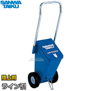【三和体育】陸上用ラインカー ライン引CM-5 S-1382(S1382) 幅5cm ライン引き 白線引き SANWA TAIKU