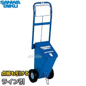 【三和体育】陸上用ラインカー ポイントラインマーカーCP-5 S-1386(S1386) 幅5cm ライン引き 白線引き SANWA TAIKU【送料無料】【smtb-k】【ky】