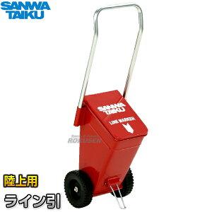 【三和体育】陸上用ラインカー ライン引ME-5 粉止板無しタイプ S-1391(S1391) 幅5cm ライン引き 白線引き SANWA TAIKU