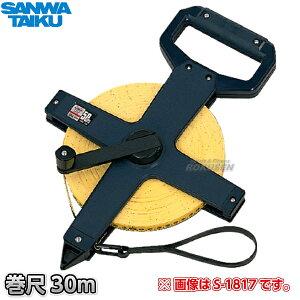 【三和体育】巻尺シムロンR 30m S-1816(S1816) メジャー SANWA TAIKU